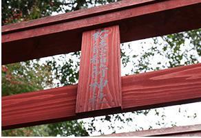 祐徳稲荷神社 image