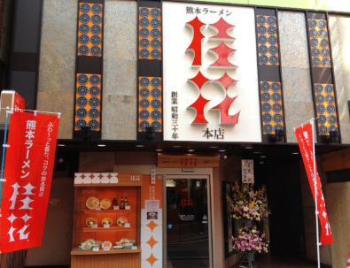 桂花(本店) image