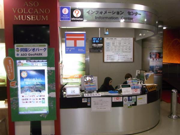 阿蘇火山博物館 image