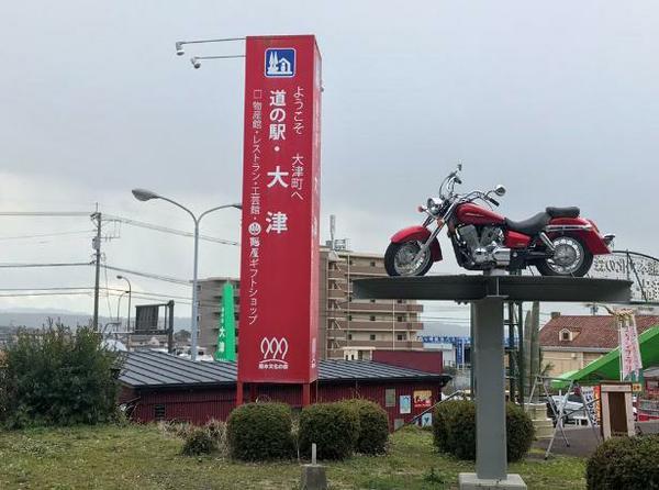道の駅 大津 image