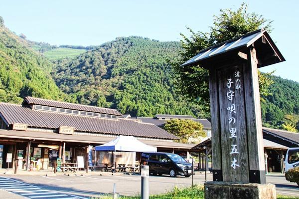 Roadside Station Komoriuta no Sato Itsuki image