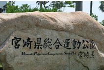 宮崎県総合運動公園 image