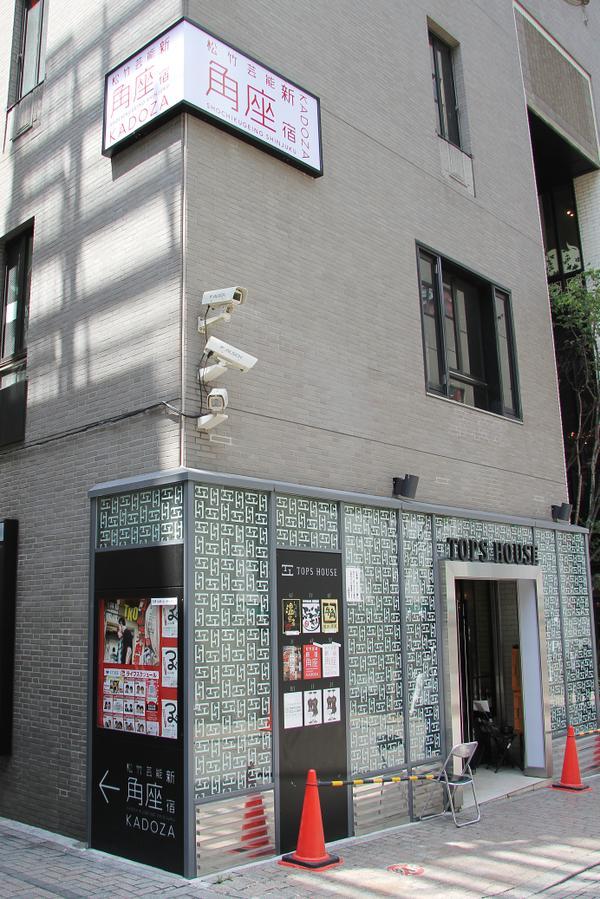Shochikugeino Shinjuku Kadoza