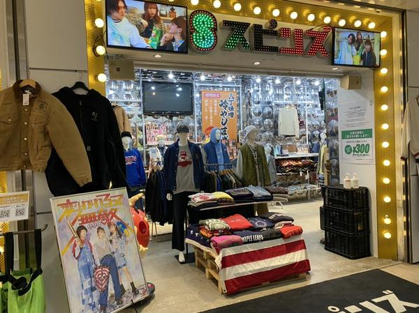 SPINNS(スピンズ) 原宿竹下通り店 image