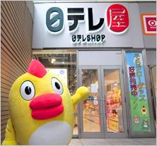 Nittereya Shiodome Store image