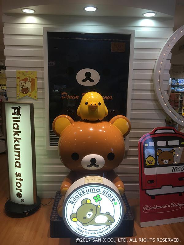 Rilakkuma Store 吉祥寺店 image