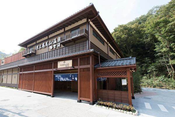 京王高尾山温泉(極楽湯) image
