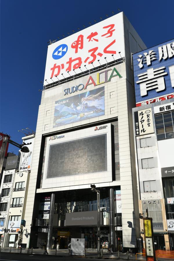 新宿アルタ image