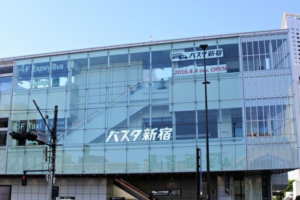 Busta新宿 image