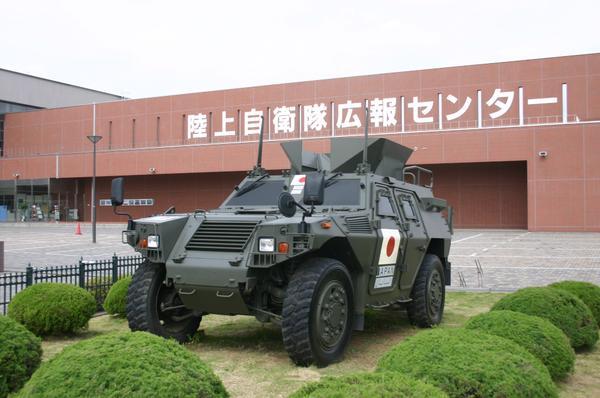 陸上自衛隊広報センター(りっくんランド) image