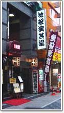 池袋演芸場 image
