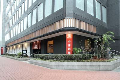오즈 와시(일본종이) image