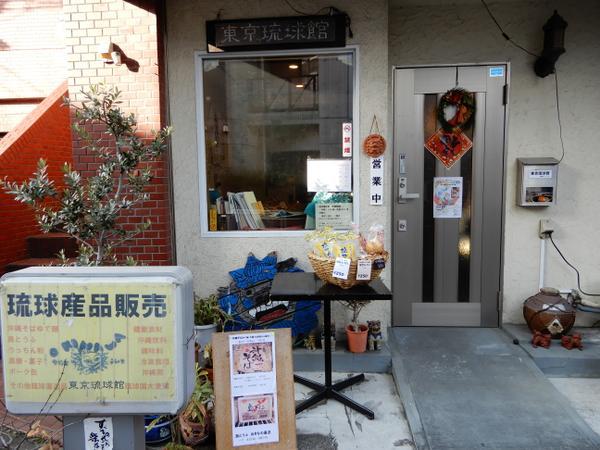 도쿄 류큐관 image