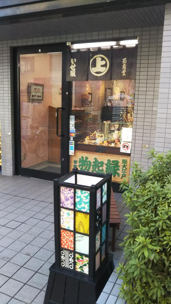 菊寿堂いせ辰 千駄木店 image