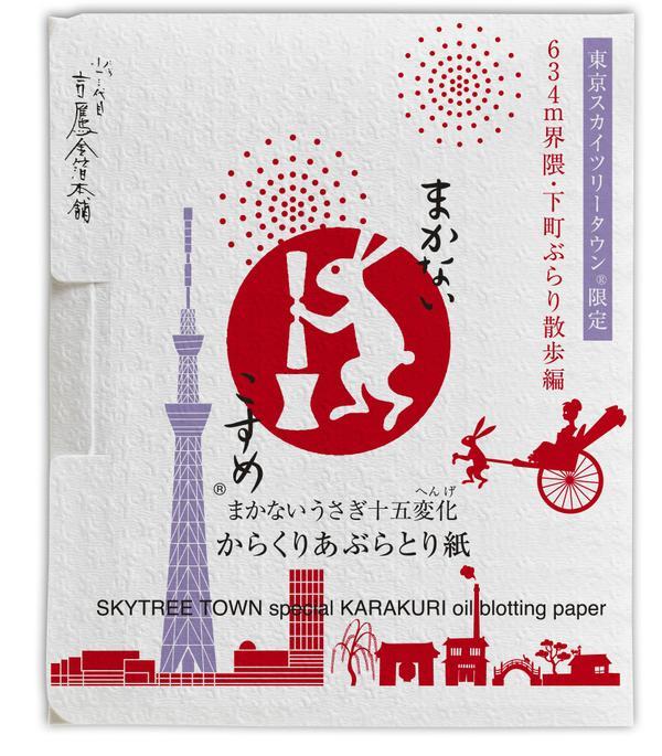 まかないこすめ 東京スカイツリータウン・ソラマチ店 image