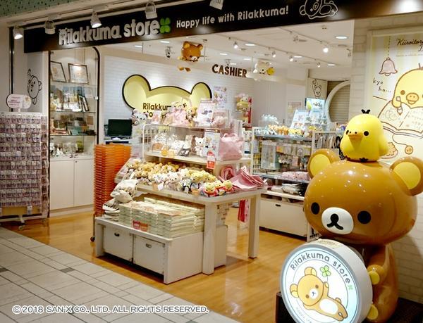 Rilakkuma Store, Tokyo Station shop image