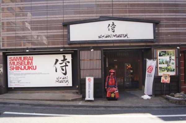 Samurai Museum image