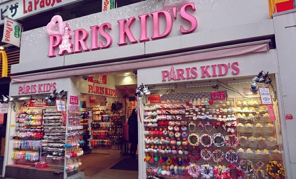 PARIS KID'S(パリス キッズ)原宿店 image