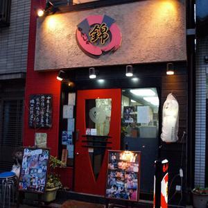 錦 本店 image