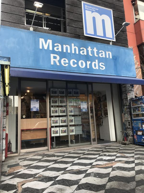 Manhattan Records image