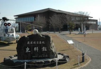 鹿屋航空基地史料館(鹿屋スカイミュージアム) image