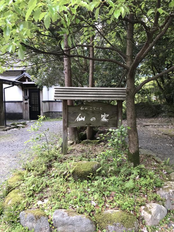 仙の家 image