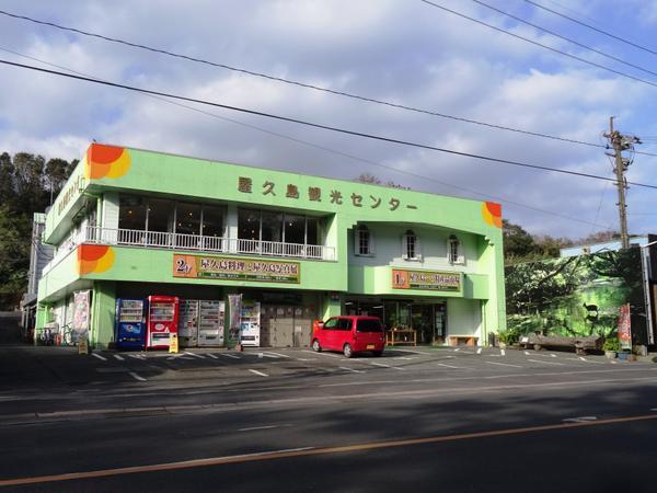 屋久島観光センター image