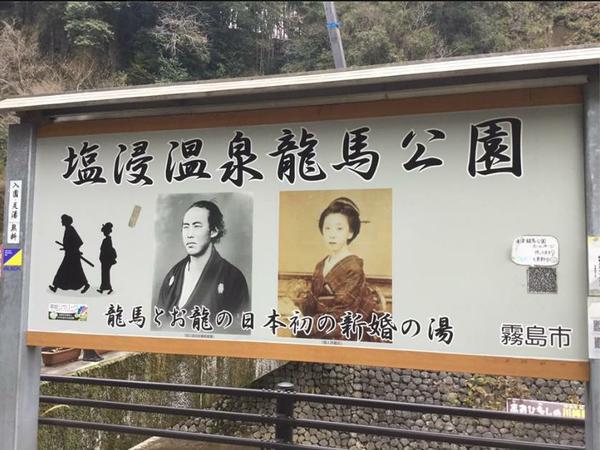塩浸温泉龍馬公園 image