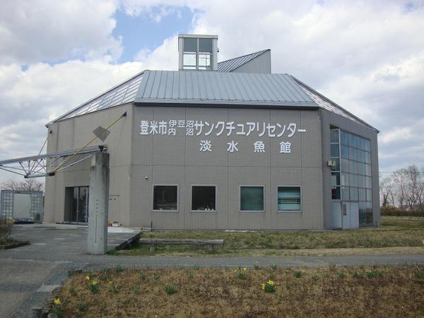 登米市伊豆沼・内沼サンクチュアリセンター image