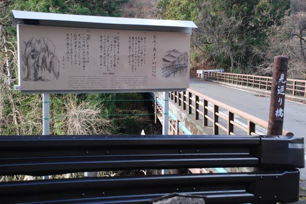 見返橋 image