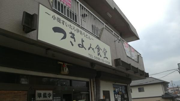 つきよみ食堂 image