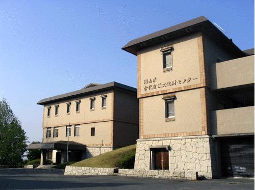 岡山県古代吉備文化財センター image