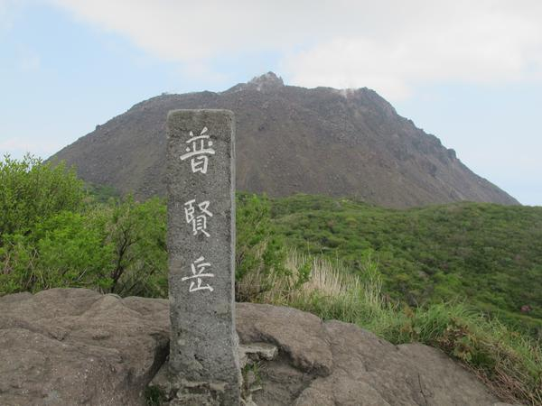 普賢岳 image