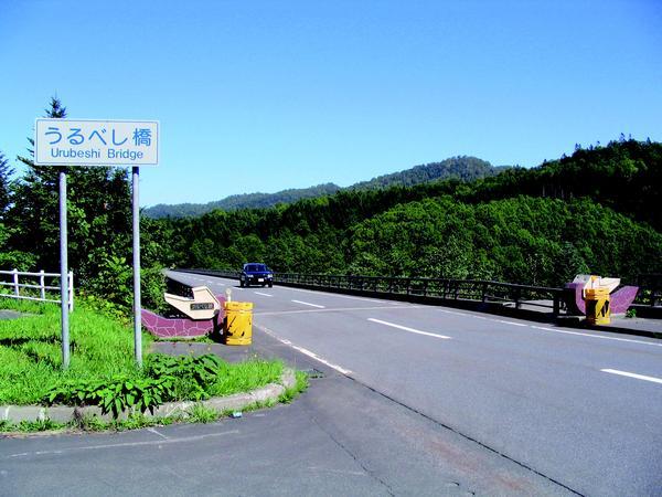 美深峠ウルベシ橋 image
