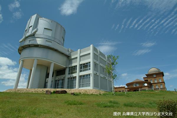 兵庫県立大学西はりま天文台 image