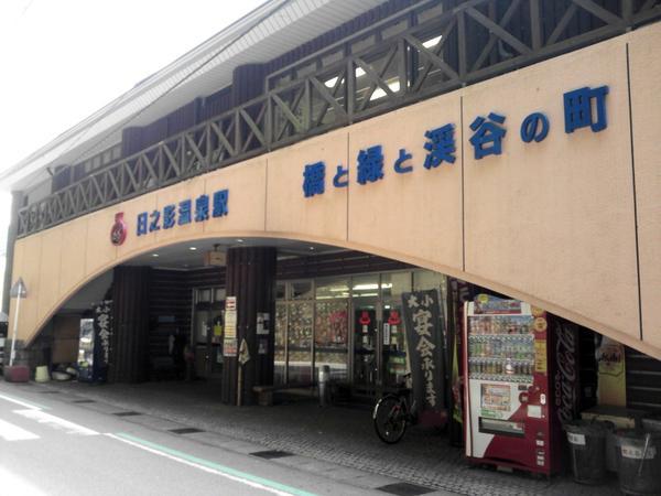 日之影温泉駅 image