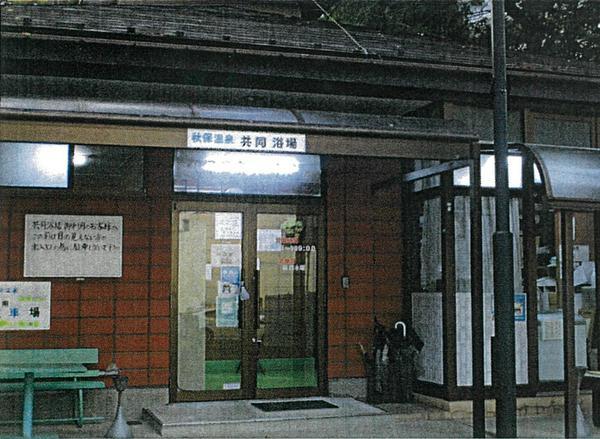 โรงอาบน้ำสาธารณะอากิอุออนเซ็น image