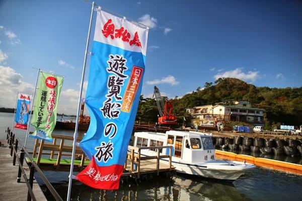奥松岛游览船 image