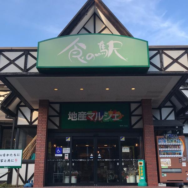 食の駅ぐんま伊香保店 image