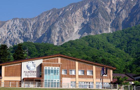 大山自然歴史館 image