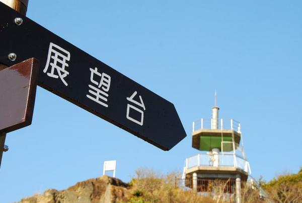 鷹取山公園 image