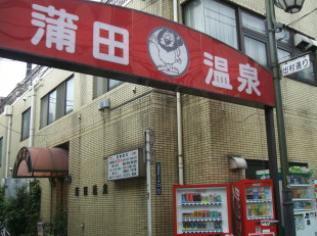 蒲田温泉 image