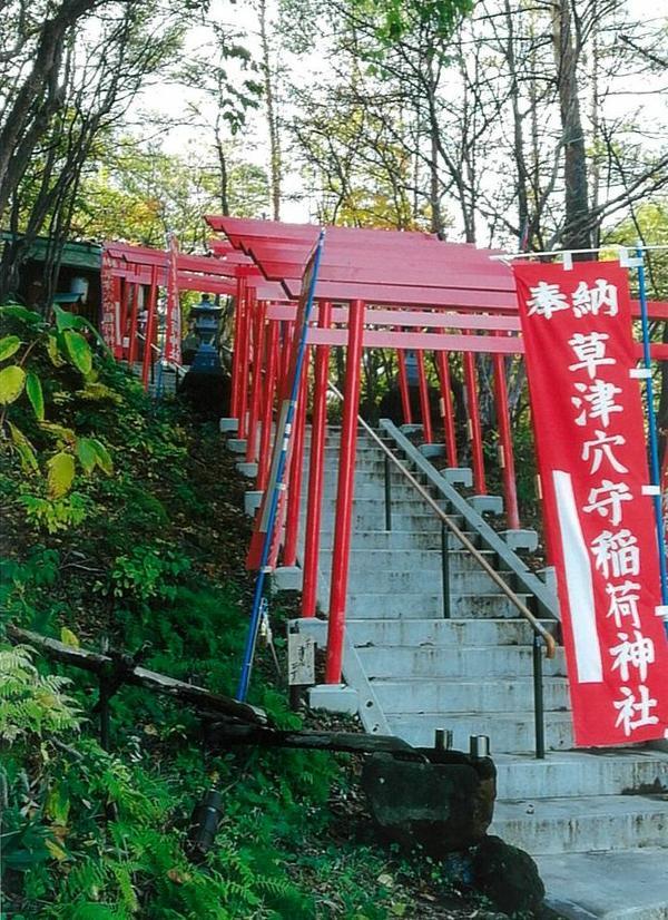 草津穴守稲荷神社 image