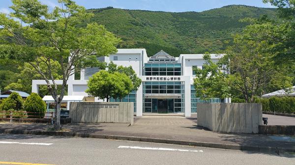 熊野市紀和鉱山資料館 image