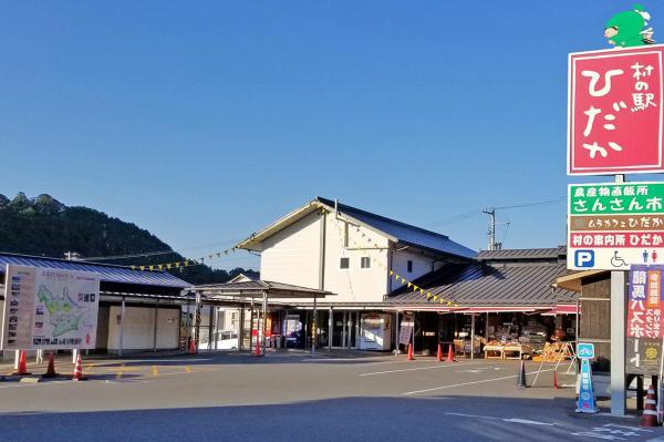 村の駅ひだか image