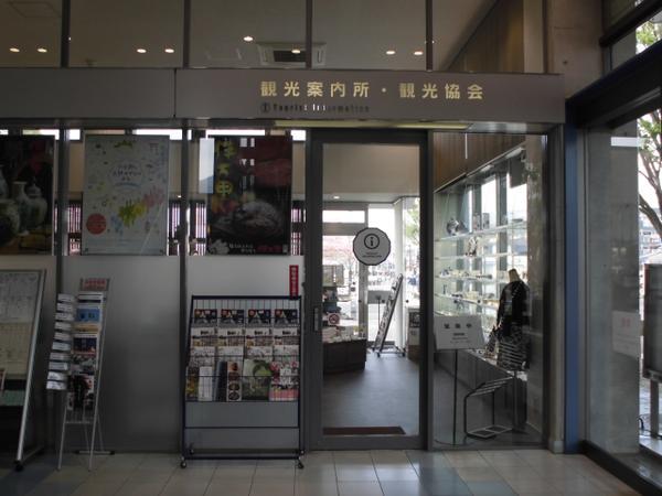 一般社団法人 伊万里市観光協会 image