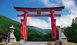 湯殿山神社 本宮 image