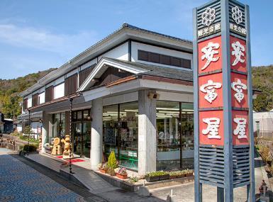 観光会館 安富屋 image