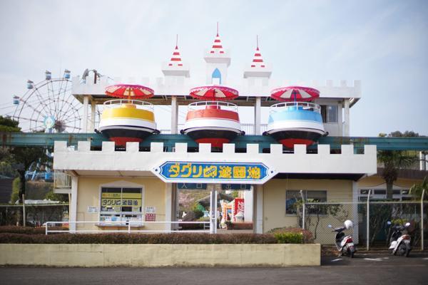 ダグリ岬遊園地 image