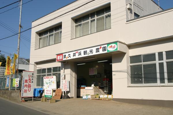 津久井濱觀光農園 image